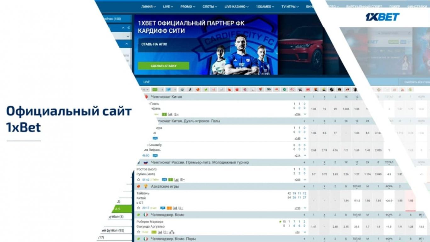 Официальный сайт букмекерской конторы 1хБет