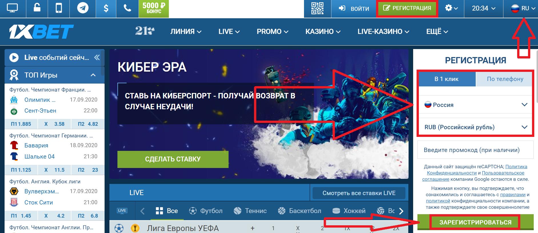 1xBet Бишкек – создаем свой аккаунт